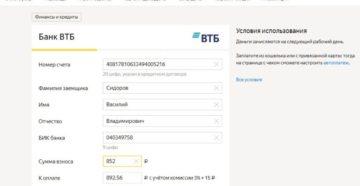Как оплатить кредит через электронный сервис Яндекс.Деньги