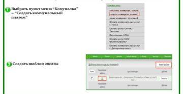 Внесение оплаты за коммунальные платежи через Приват24
