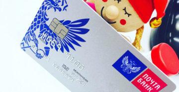 Кредитная карта «Почта Банка»