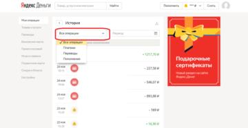 История платежей в Яндекс.Деньги: как посмотреть, удалить