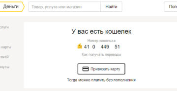 Как с помощью номера в Яндекс.Деньги зайти в личный кабинет?