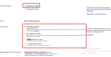 Как оплатить Яндекс.Директ через Яндекс.Деньги