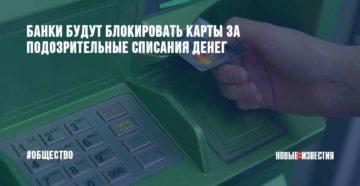 Блокирование подозрительных карточных транзакций