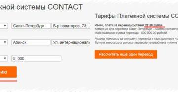 Особенности платежной системы Contact