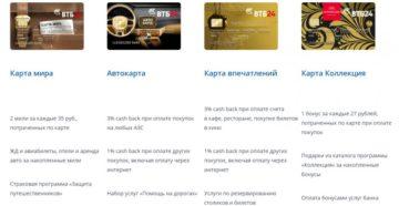 Золотая карта ВТБ 24: преимущества, условия