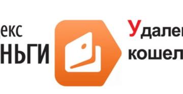 Как удалить кошелек Яндекс.Деньги: закрытие кошелька
