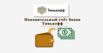 Накопительный счет Тинькофф: условия, отзывы