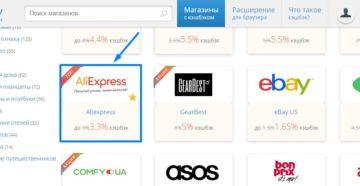 Яндекс Деньги Алиэкспресс кэшбэк