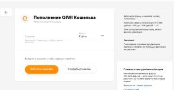 Как перевести деньги с Теле2 на QIWI-кошелек: инструкция, способы