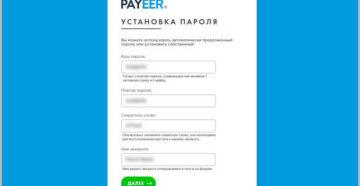 Как зарегистрировать нового пользователя в платежной системе Payeer