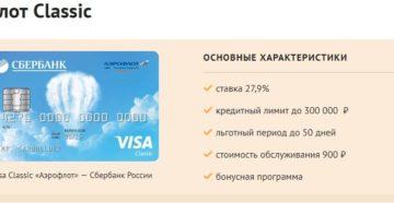 Особенности карты Аэрофлот Visa: преимущества и недостатки