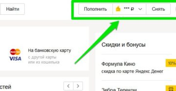 Как узнать номер кошелька Яндекс.Деньги