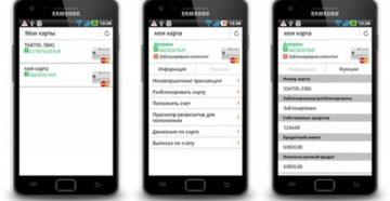 Мобильный банк Промсвязьбанк: как подключить