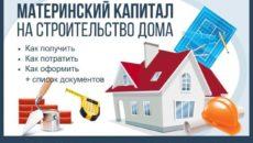 Материнский капитал на строительство дома: можно ли использовать