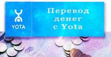 Как перевести деньги с Йоты на Теле2