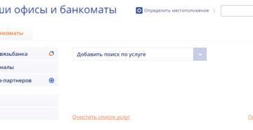Банки-партнеры Промсвязьбанк без комиссии: перечень