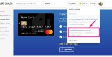 Как привязать карту к Яндекс.Деньгам