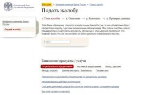 Куда жаловаться на банк в России