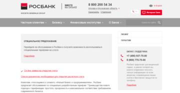 Как открыть расчетный счет Росбанк для ИП и ООО