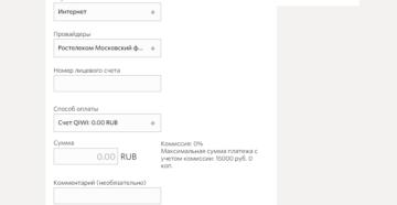 Как оплатить интернет «Ростелеком» через QIWI-кошелек