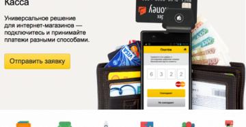 Яндекс.Деньги для интернет магазина