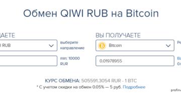 Обмен bitcoin на QIWI: как пополнить кошелек