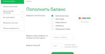 Пополняем Мегафон банковской картой через терминал или интернет