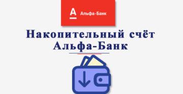 Накопительные счета в Альфа-Банке для физических лиц