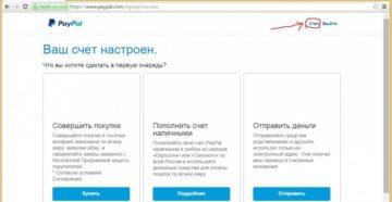Регистрация в PayPal: как создать учетную запись