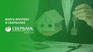 Как взять в Сбербанке в ипотеку квартиру в 2019 году