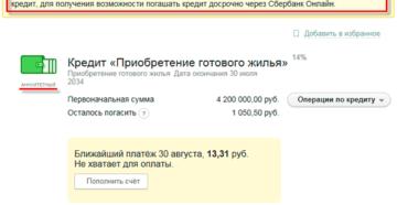 Досрочное погашение ипотеки при аннуитетных платежах в Сбербанке