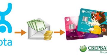 как перевести деньги с карты хоум кредит на карту сбербанка через телефон 900