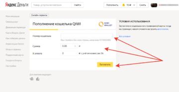Как перевести деньги с Яндекс кошелька на Киви кошелек