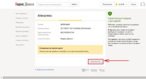 Удобная оплата Aliexpress через Яндекс.Деньги