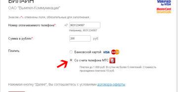 Как перевести деньги с Билайна на МТС через телефон и интернет