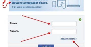 Как узнать логин ВТБ 24 онлайн