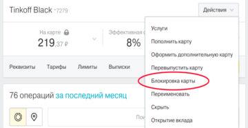 Как заблокировать карту Тинькофф через интернет-банк или телефон