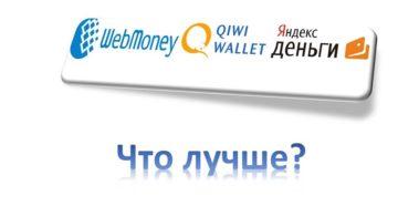 Что лучше: Яндекс.Деньги, Киви кошелек или Webmoney