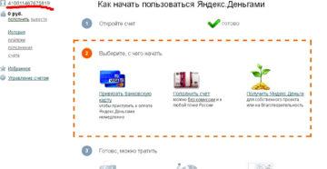 Яндекс.Деньги в Крыму: пополнение и вывод