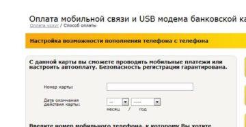 Оплата банковской картой счет мобильной связи Билайн через интернет