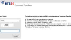 Приставы заблокировали карту ВТБ 24: что делать, причины