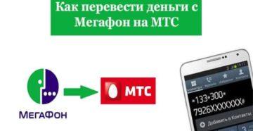 Как перевести деньги с Мегафона на МТС через телефон и интернет