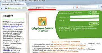 Сбербанк Бизнес Онлайн: инструкция и первый вход