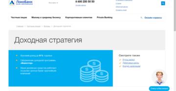 Локо-Банк: вклады физических лиц