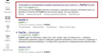 Система PayPal в России: что это и как пользоваться