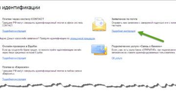 Как пройти идентификацию в Яндекс.Деньги