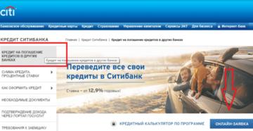 Ситибанк: рефинансирование потребительских кредитов