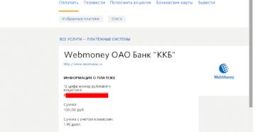 Как перевести деньги с Вебмани ни Киви кошелек