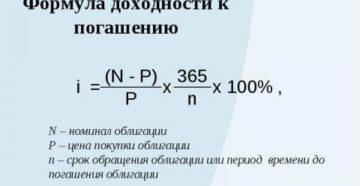 Доходность облигации к погашению: формула