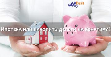 Ипотека или копить на квартиру: что лучше